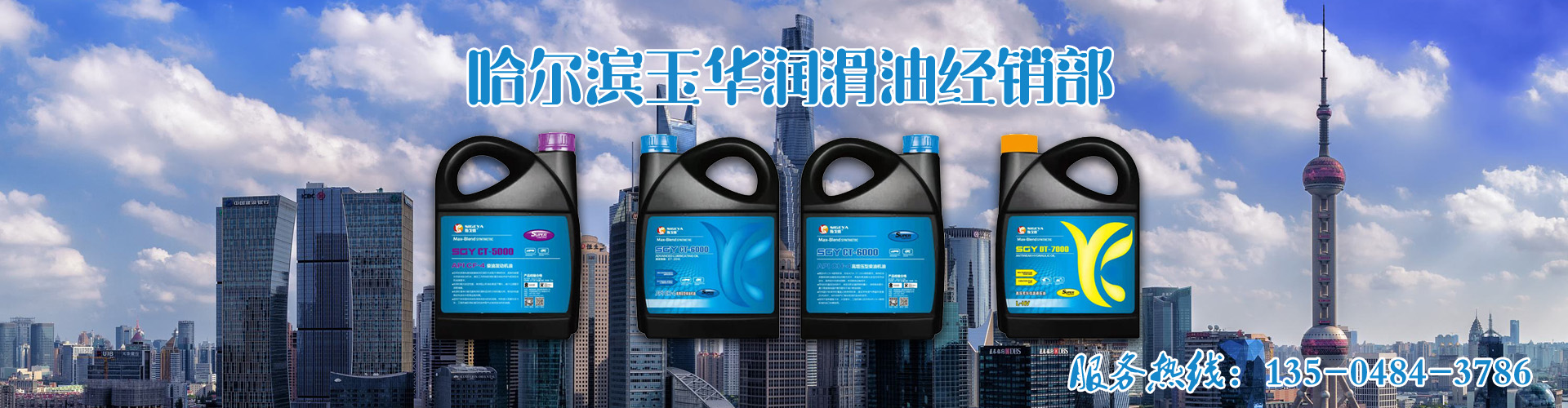 黑龙江润滑油厂家